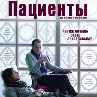 Противостояние священника и психоаналитика в комедии «Пациенты» смотреть