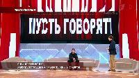 Пусть говорят Сезон-2018 Одинокий волк: звезда эстрады на грани жизни и смерти. Выпуск от 24.04.2018