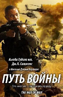 Путь войны смотреть