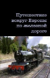 Путешествие вокруг Европы по железной дороге смотреть
