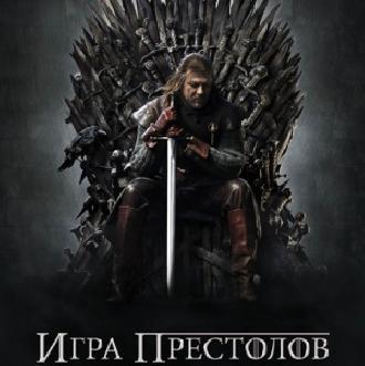Пятый сезон сериала «Игра престолов» уже скоро! смотреть