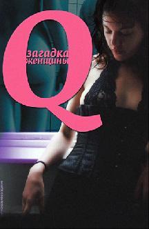 Q: Загадка женщины смотреть