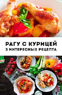 Рагу с курицей: 3 интересных рецепта смотреть