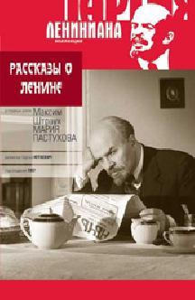 Рассказы о Ленине смотреть
