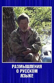 Размышления о русском языке смотреть