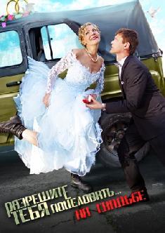 Разрешите тебя поцеловать… на свадьбе смотреть
