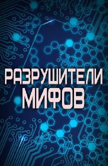 Разрушители мифов (Россия) смотреть