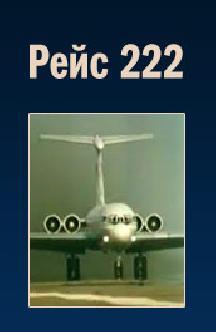 Рейс 222 смотреть