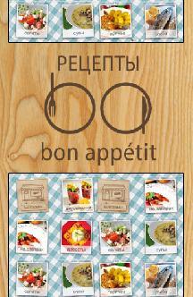 Рецепты Bon Appétit смотреть