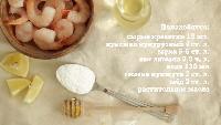 Рецепты Bon Appétit Сезон-1 Креветки в медовой глазури