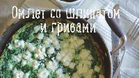 Рецепты Bon Appétit Сезон-1 Омлет со шпинатом и грибами