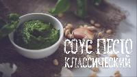Рецепты Bon Appétit Сезон-1 Соус Песто