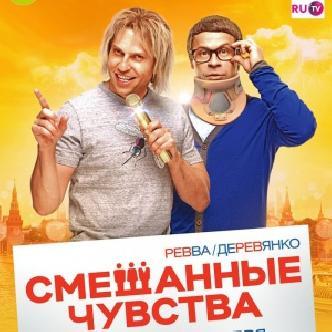Ревва и Деревянко в комедии «Смешанные чувства» смотреть