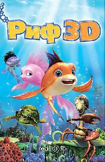 Риф 3D смотреть