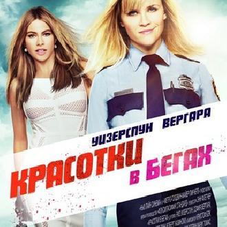 Риз Уизерспун и София Вергара жгут в комедии «Красотки в бегах» смотреть