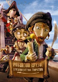 Робинзон Крузо: Предводитель пиратов смотреть