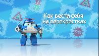 Робокар Поли. Правила дорожного движения Сезон-1 Серия 13