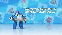 Робокар Поли. Правила дорожного движения Сезон-1 Серия 15