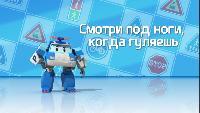 Робокар Поли. Правила дорожного движения Сезон-1 Серия 17