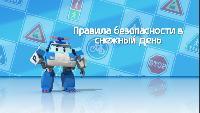 Робокар Поли. Правила дорожного движения Сезон-1 Серия 19