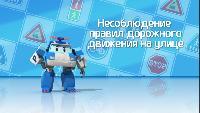 Робокар Поли. Правила дорожного движения Сезон-1 Серия 22