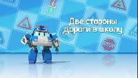 Робокар Поли. Правила дорожного движения Сезон-1 Серия 25