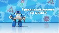 Робокар Поли. Правила дорожного движения Сезон-1 Серия 7