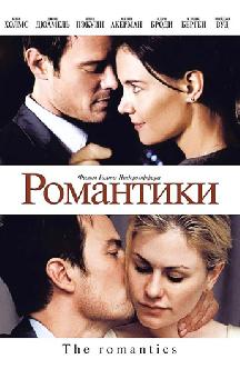 Романтики смотреть