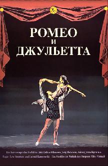 Ромео и Джульетта смотреть