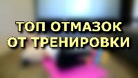 Room Factory ТОП ТОП - ТОП ОТМАЗОК ОТ ТРЕНИРОВКИ