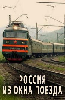 Россия из окна поезда смотреть