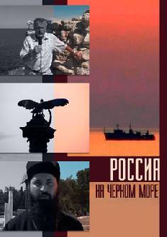 Россия на Черном море смотреть