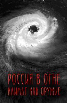 Россия в огне: климат как оружие смотреть