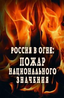 Россия в огне: пожар национального значения смотреть