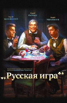 Русская игра смотреть