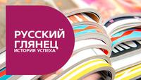 Русский глянец: история успеха