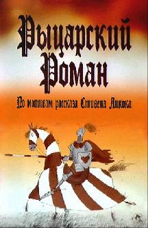 Рыцарский роман смотреть