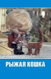 Рыжая кошка смотреть