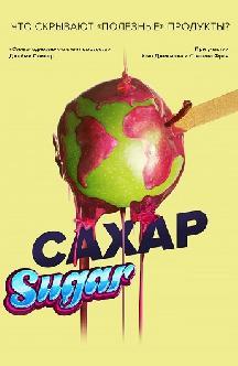 Сахар смотреть