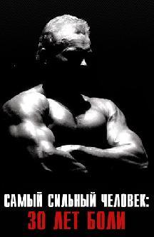 Самый сильный человек: 30 лет боли (на английском языке) смотреть