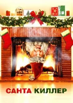 Санта-киллер смотреть