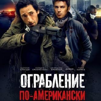 Сарик Андреасаян устроил «Ограбление по-американски» смотреть