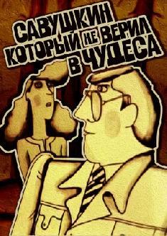 Савушкин, который не верил в чудеса смотреть