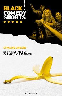 Сборник короткометражных черных комедий смотреть