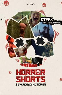 Сборник короткометражных фильмов ужасов смотреть