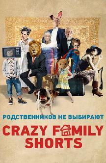 Сборник семейных короткометражных фильмов смотреть