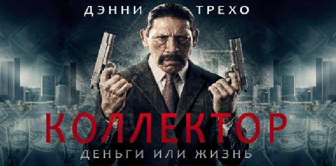 Сборщик / The Bill Collector (2010) смотреть