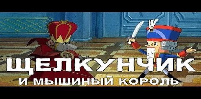Щелкунчик и мышиный король (2004) HD смотреть