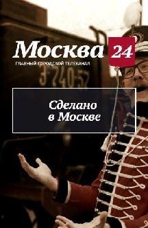 Сделано в Москве смотреть