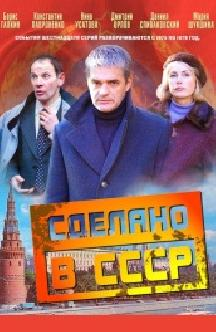 Сделано в СССР (2011) смотреть